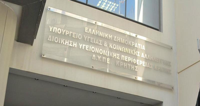 προκήρυξη 38 ειδικευμένων γιατρών για τα νοσοκομεία της Κρήτης