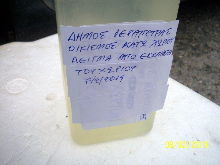 Ουδεμία αντίδραση του δήμου Ιεράπετρας στις αναλύεις πόσιμου νερού