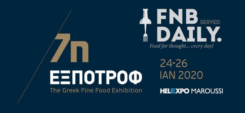 7η ΕΞΠΟΤΡΟΦ - The Greek Fine Food Exhibition