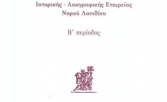 """ο Δήμος Αγίου Νικολάου, προτίθεται, ν΄αναλάβει την έκδοση του περιοδικού """"Αμάλθεια"""""""