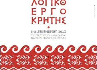η αφίσα της ημερίδας