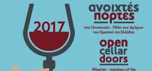 Ανοιχτές Πόρτες στα οινοποιεία της Κρήτης