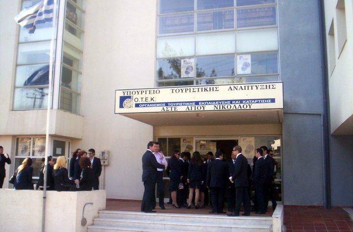 Ανώτερη Σχολή Τουριστικής Εκπαίδευσης Κρήτης, κοπή πίτας