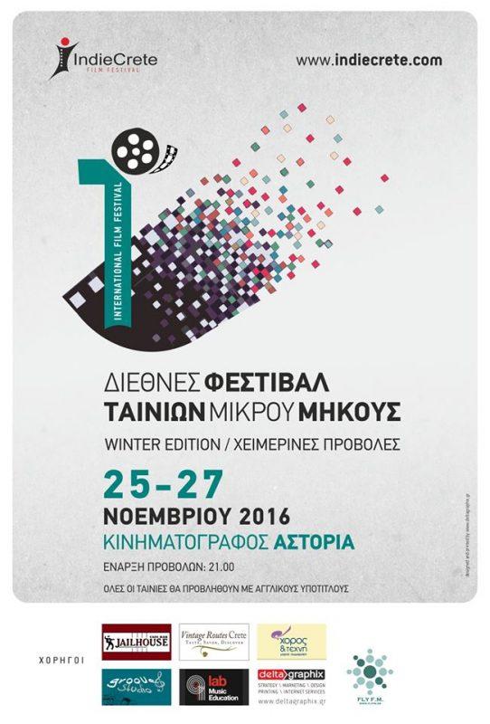 IndieCrete Film Festival – Winter Edition