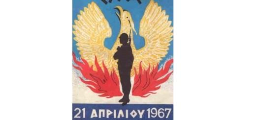 Δήλωση Στάθη Παναγούλη για την 21η Απρίλη του 1967