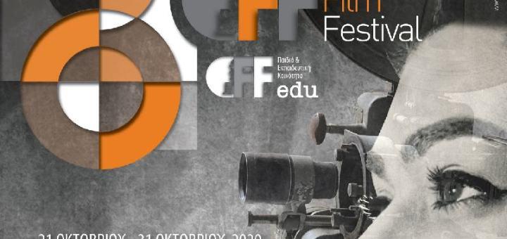 8ο Φεστιβάλ Κινηματογράφου Χανίων, πρόγραμμα