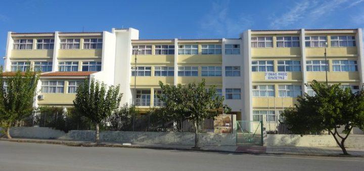 Η Ένωση Συλλόγων Γονέων του Δήμου Ιεράπετρας για συγχώνευση τμημάτων