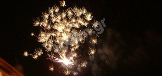εορτάζομεν πυροτεχνήματα, κλάνομεν πυροτεχνήματα !