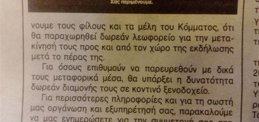 ΣΥΡΙΖΑ Λασιθίου για πληρωμένες εκδρομές ΝΔ