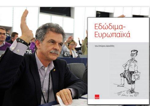 ο πρώην δήμαρχος Χερσονήσου και τ. ευρωβουλευτής Σπύρος Δανέλλης