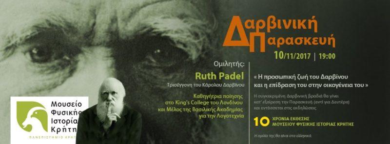Δαρβινική Παρασκευή με την τρισέγγονη του Δαρβίνου, Ruth Padel