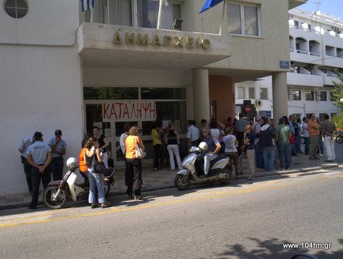από παλαιότερη κινητοποίηση των εργαζομένων του δήμου Αγίου Νικολάου