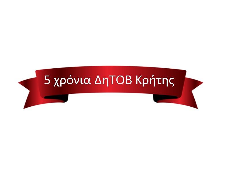 πέντε χρόνια ΔηΤΟΒ Κρήτης