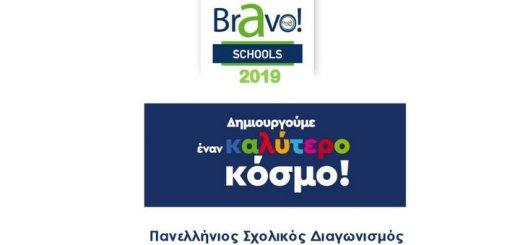 το ΓΕΛ Μοχού αναδείχθηκε στον Πανελλήνιο Σχολικό Διαγωνισμό Bravo Schools