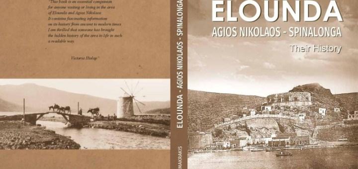 Επανεκδόθηκαν τα βιβλία ιστορίας της Ελούντας, του συγγραφέα Μανόλη Μακράκη