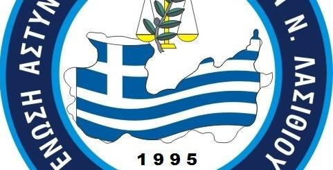 Ένωση Αστυνομικών Υπαλλήλων Λασιθίου