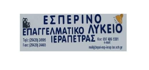 εσπερινό Επαγγελματικό Λύκειο Ιεράπετρας, εγγραφές
