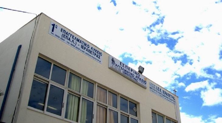 ΕΠΑ.Λ. Ιεράπετρας, αγιασμός για το νέο σχολικό έτος