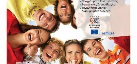 Κέντρο Νέων δημιουργεί ο δήμος οροπεδίου Λασιθίου Erasmus+