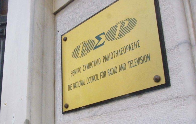 ΕΠΑΜ: το ΕΣΡ δεν αρκείται στη λογοκρισία, αλλά επιχειρεί την εξόντωση των ανεξάρτητων καναλιών
