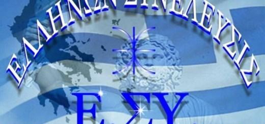 Ελλήνων Συνέλευσις για το δικαστήριο στο Ηράκλειο 21/11/2018