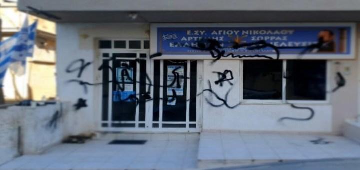 Έβαψαν τα γραφεία των Ελλήνων Συνέλευσις
