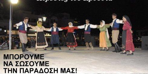 οι χορευτές του Κρούστα
