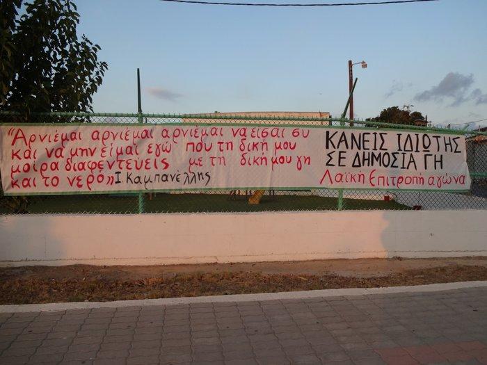το πανό της επιτροπής αγώνα έξω από την πρώην αμερικανική βάση