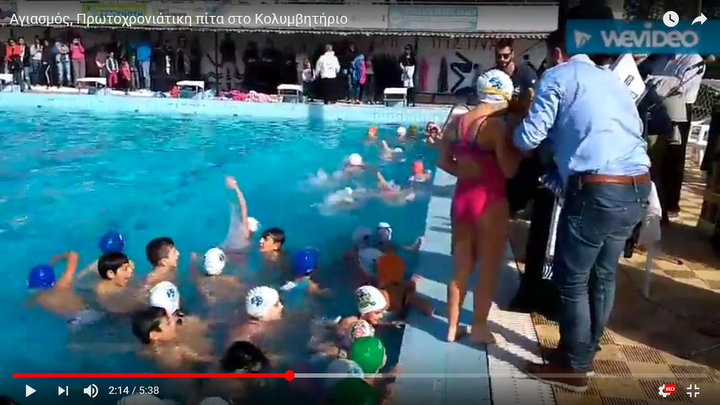 Αγιασμός στο κολυμβητήριο και πρωτοχρονιάτικη πίτα