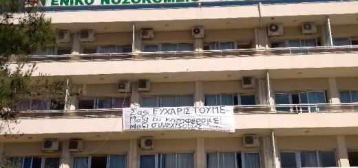 Ο ΣΥΡΙΖΑ ας αφήσει την υγεία έξω από το παιχνίδι του