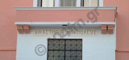 Δικαστήρια Νεάπολης
