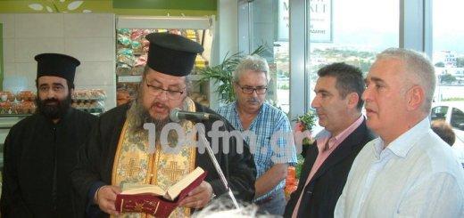 CRM Αριάδνη Μεθυμάκης Μηναδάκης, εγκαίνια στον Άγιο Νικόλαο