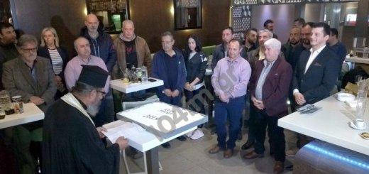 Σύλλογος Εστίασης και Διασκέδασης Αγίου Νικολάου, πρωτοχρονιάτικη πίτα