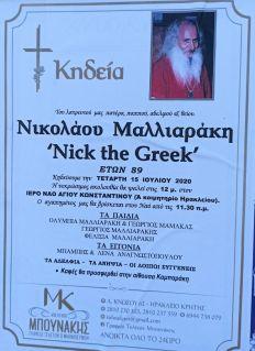 Νίκος Μαλλιαράκης, προσωπικότητα τροφή για τη σκέψη