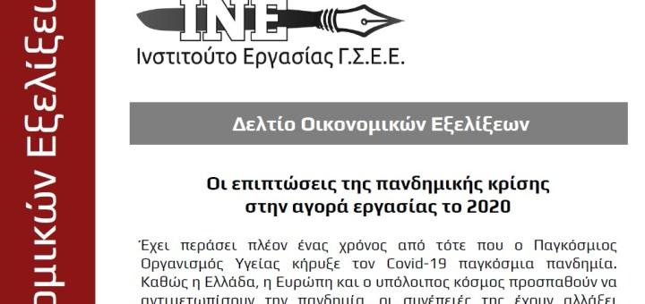 Δελτίο Οικονομικών Εξελίξεων του Ινστιτούτου Εργασίας της ΓΣΕΕ