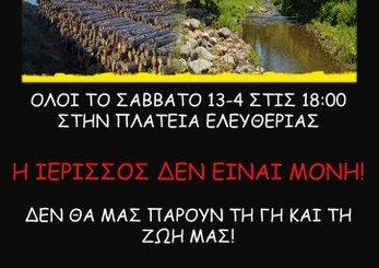 Iερισσός Κρήτη