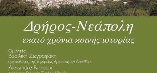 Δρήρος - Νεάπολη εκατό χρόνια κοινής ιστορίας
