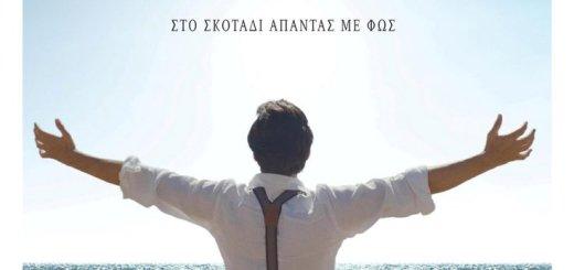 Καζαντζάκης, πανελλήνια πρεμιέρα στο Ηράκλειο