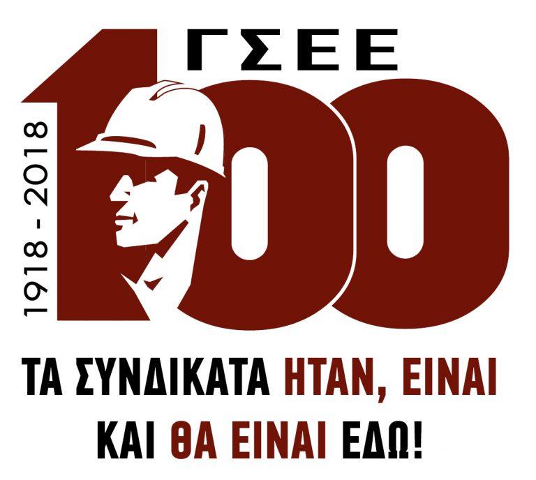 """Συνδικάτα εργαζομένων κι όχι κομματαρχών, σχέδιο τους να οδηγήσουν τη ΓΣΕΕ σε """"δοτή"""" διοίκηση"""