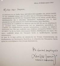 η επιστολή Λυκουρέντζου