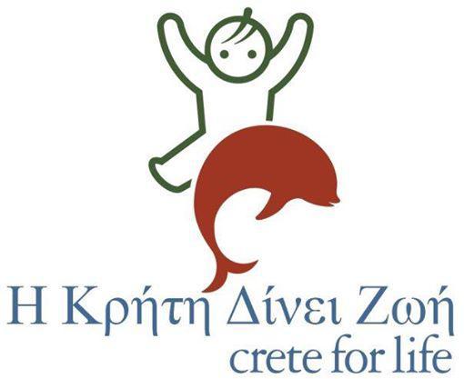 η Κρήτη δίνει ζωή