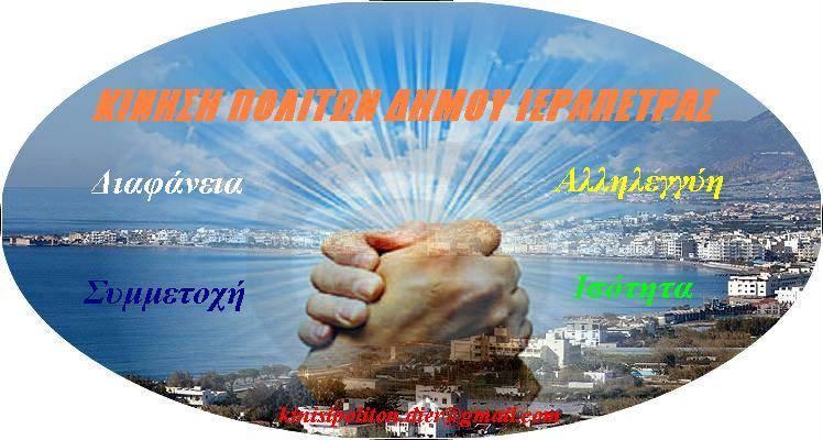 Κίνηση Πολιτών Δήμου Ιεράπετρας,