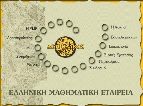 Ανακοίνωση επιτυχόντων του 78ου Πανελλήνιου Μαθηματικού Διαγωνισμού «ο Θαλής» & του 4ου Παλλασιθιώτικου Μαθηματικού Διαγωνισμού