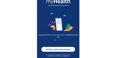 Το ιστορικό του MyHealth app διευρύνεται, διαθέσιμες όλες οι συνταγές και τα παραπεμπτικά που έχουν εκδοθεί μετά την ενεργοποίηση της ηλεκτρονικής συνταγογράφησης