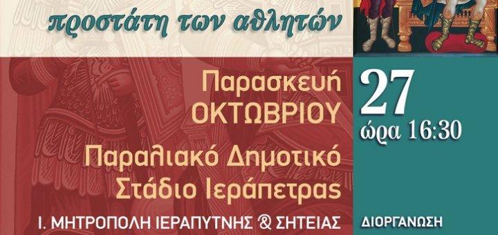 ΙΖ' Νεστόρεια στην Ιεράπετρα, 27 Οκτωβρίου