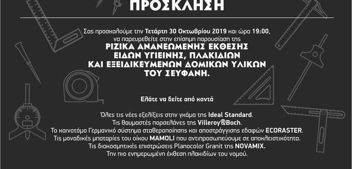 OPEN DAY ΣΕΥΦΑΝΗ