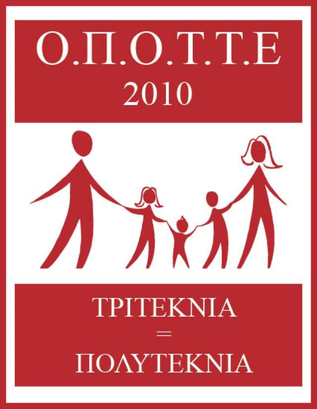 Αναφορά για διάκριση σε βάρος τρίτεκνης οικογένειας