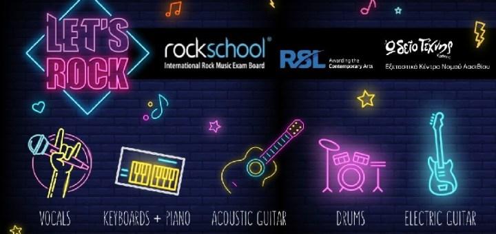 """Ωδείο Τέχνης Κρήτης, επίσημο εξεταστικό κέντρο """"ROCKSCHOOL"""" RLS"""