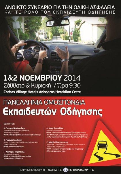 Οδική Ασφάλεια, και ο ρόλος του εκπαιδευτή οδήγησης