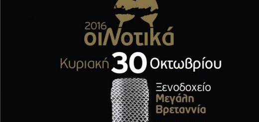 Η έκθεση κρητικού κρασιού ΟιΝοτικά στην Αθήνα